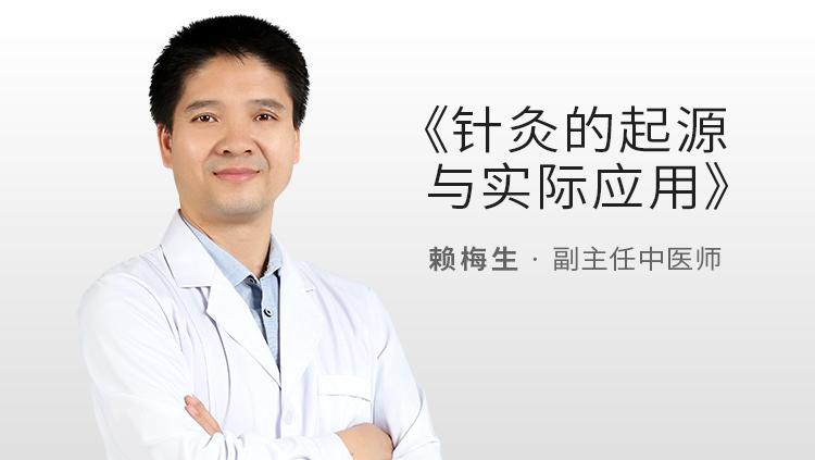 针灸的起源与实际应用